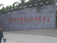 中国生活おもしろ珍道中166(1)