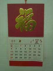 中国生活おもしろ珍道中169(1)