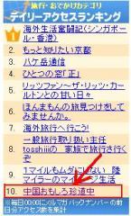 中国生活おもしろ珍道中daily ranking10