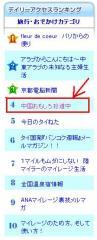 中国生活おもしろ珍道中daily ranking4