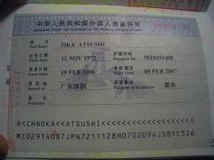 中国生活おもしろ珍道中130 (1)