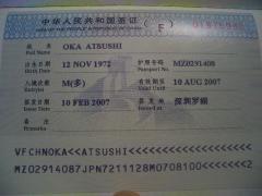 中国生活おもしろ珍道中130 (2)