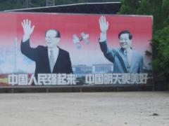中国生活おもしろ珍道中51(2)
