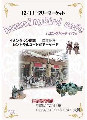 hummingbird-cafeA6_20111202110517.jpg