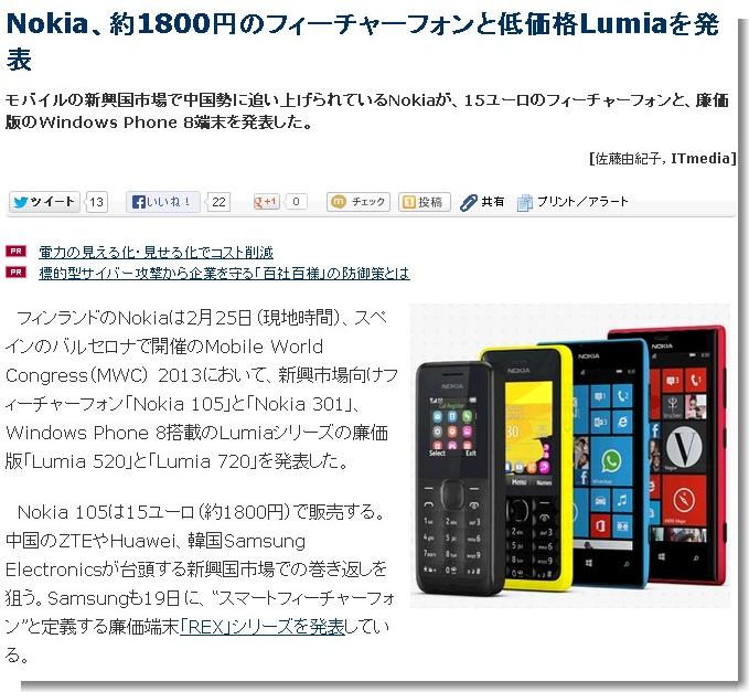Nokia、約1800円のフィーチャーフォンと低価格Lumiaを発表 - ITmedia エンタープライズ