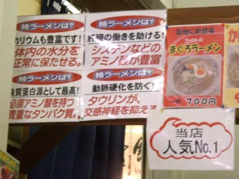 築地めし丸本店・メニュー4