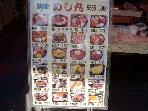 築地めし丸本店・メニュー1