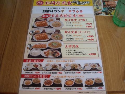 大阪王将三条興野店・ランチメニュー
