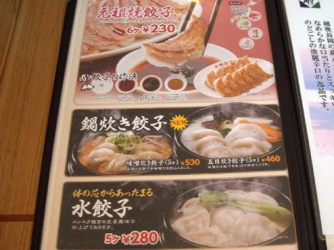 大阪王将三条興野店・メニュー1