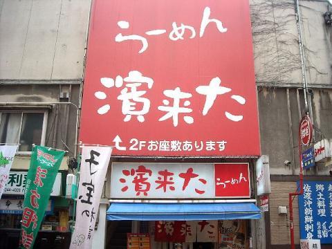 濱来た・H23・4 店