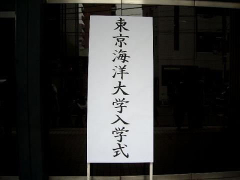 東京海洋大学入学式3