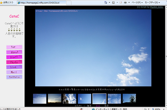 CataCHPの写真ページUP記念w