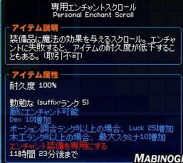 mabinogi_2011_09_29_033-crop.jpg