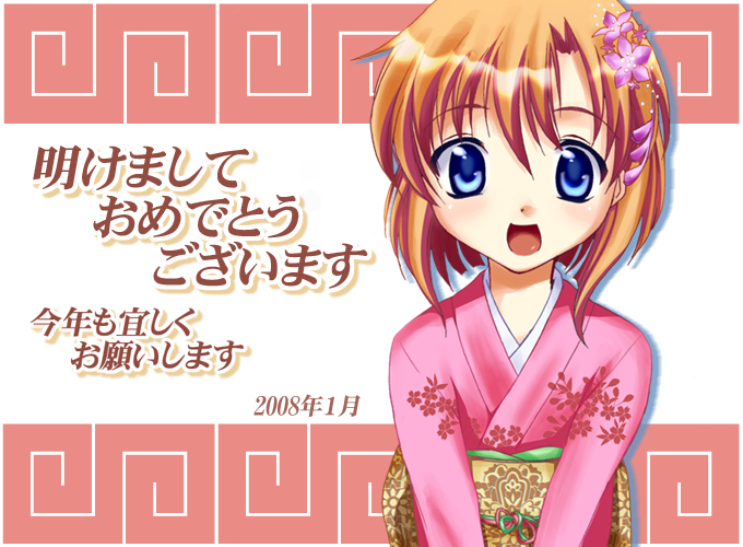 syougatu_rena_top.jpg