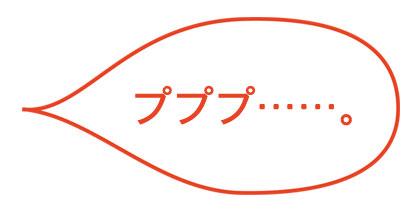 fukidasi01