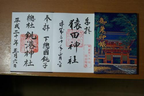IMGP0003-shuin.jpg