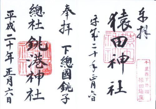 choushi-syuin-0106-1.jpg