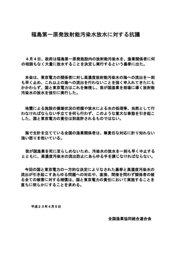 全漁連抗議文