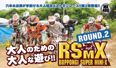 rsmx-01.jpg