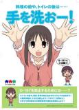hand__azuma.jpg