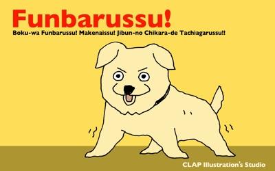 Funbarussu_Pre.jpg