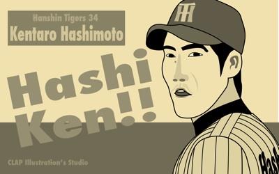 Hashiken34_a_Pre.jpg
