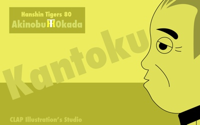 OkadaKantoku80_a_Pre.jpg