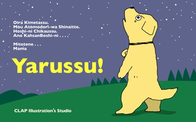 Yarussu_Pre.jpg