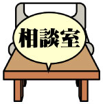ILM09_EB01064ご相談室