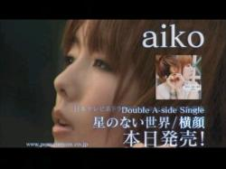 CD-Aiko0705