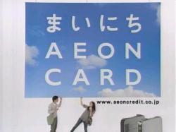 AEON-AOI0605