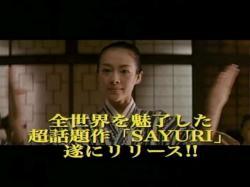 CHAN-SAYURI0613.jpg