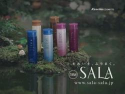 SALAエリカ0505