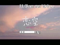 Koizora-GAKI0705