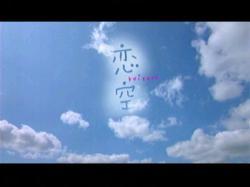 GAKI-Koizora0715.jpg