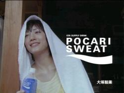 Pocari-HAR0525