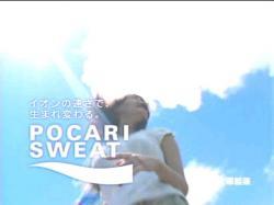 Pocari-HAR0606