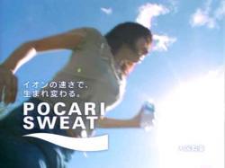 Pocari-HAR0615