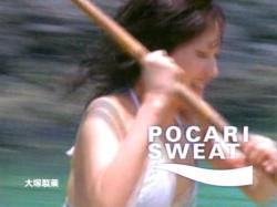 Pocari-HAR0635