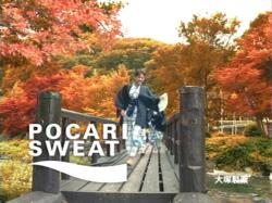 Pocari-HAR0645