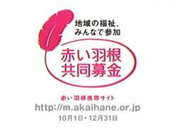 ISHI-Akaihane0705.jpg
