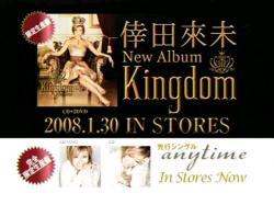 KUMI-Kingdom0805.jpg