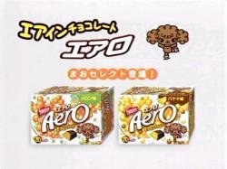 MAO-Airo0605.jpg