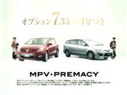 MIHO-Matsuda0804.jpg