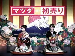 MIHO-Matsuda0805.jpg