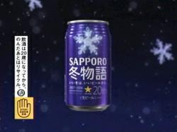 Sapporo-MOC0705