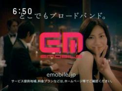 EM-NAO0714