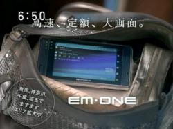 EM-NAO0715