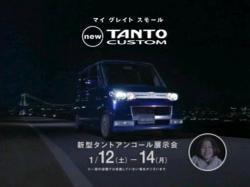 NGA-Tanto0805.jpg