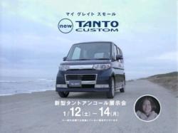 NGA-Tanto0815.jpg